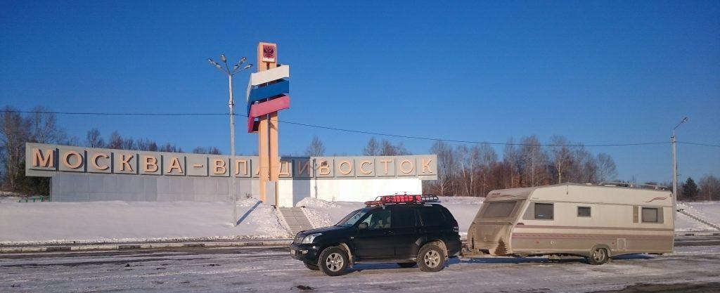 Фото Стелла Москва - Владивосток в Новобурейске